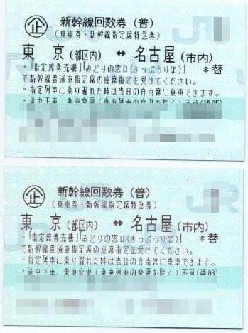 名古屋―東京(指定席)2枚セット