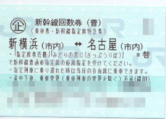 名古屋―新横浜(指定席)