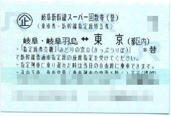 岐阜・岐阜羽島―東京(指定席)