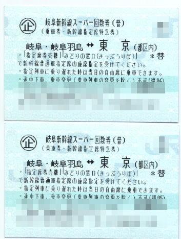 岐阜・岐阜羽島―東京(指定席)2枚セット