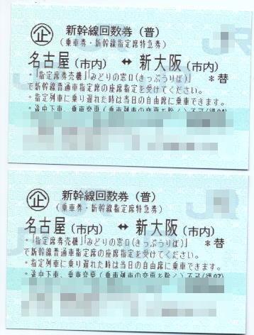 名古屋―新大阪(指定席)2枚セット