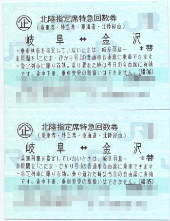 岐阜・岐阜羽島―金沢(指定席)2枚セット
