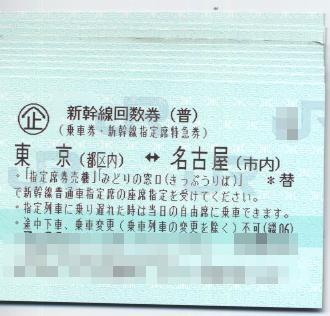 名古屋―東京(指定席)10枚セット